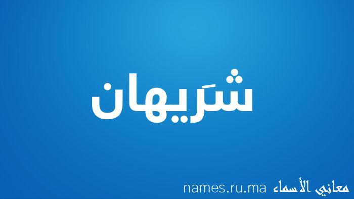 معنى إسم شَريهان
