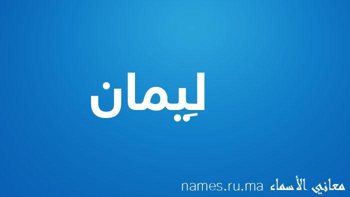 معنى إسم لِيمان