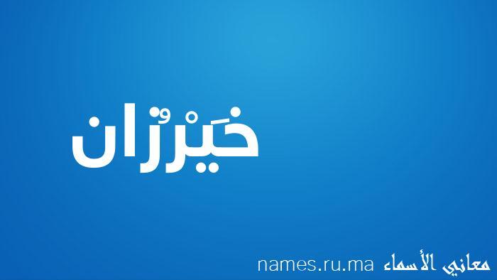معنى إسم خَيْرُزان
