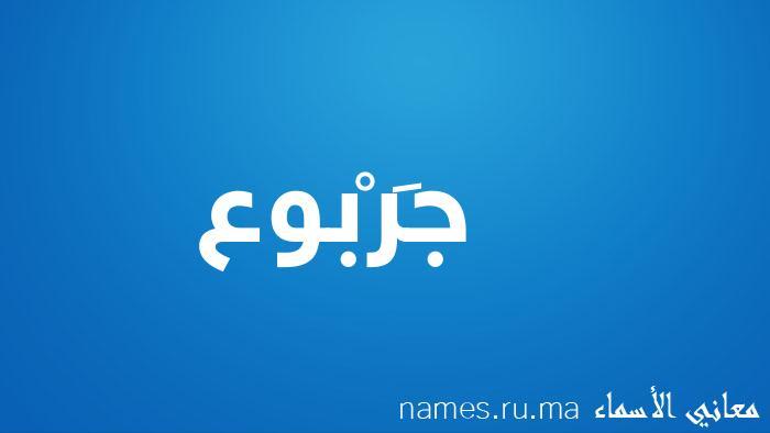 معنى إسم جَرْبوع