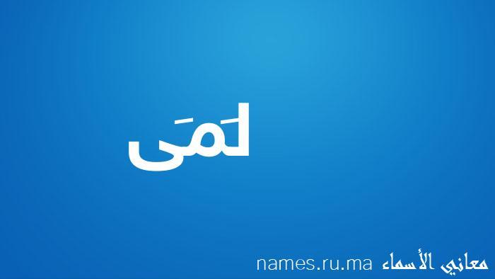 معنى وزخرفة إسم ل م ى