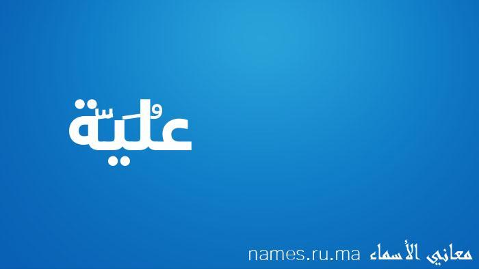 معنى إسم عُلَيَّة