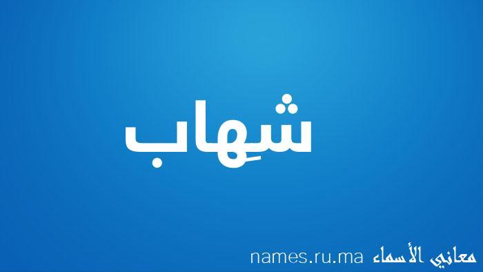 معنى إسم شِهاب