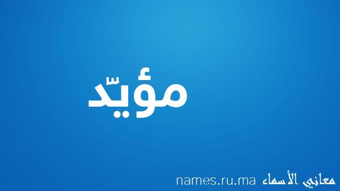 معنى إسم مؤيَّد