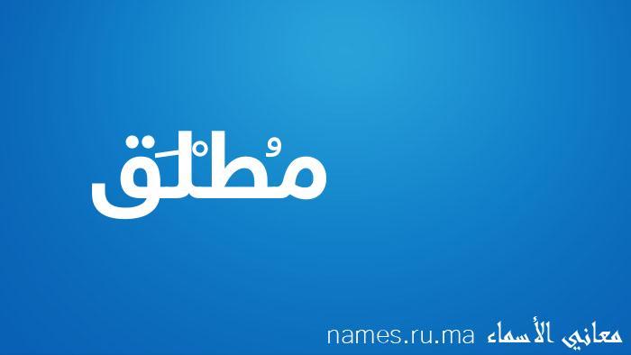 معنى وزخرفة إسم م ط ل ق