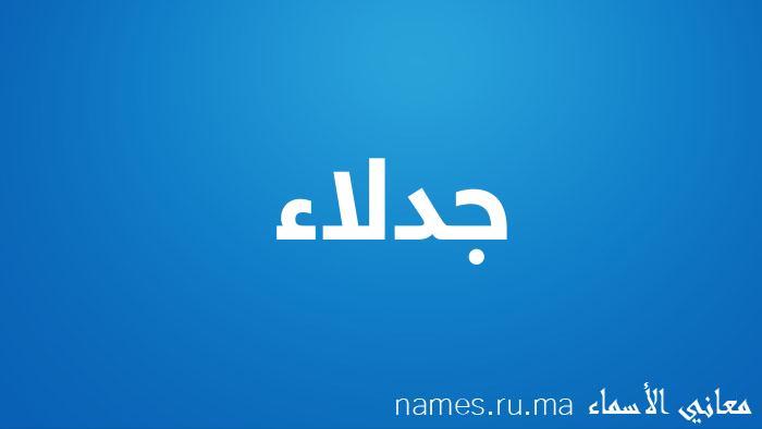 معنى إسم جدلاء