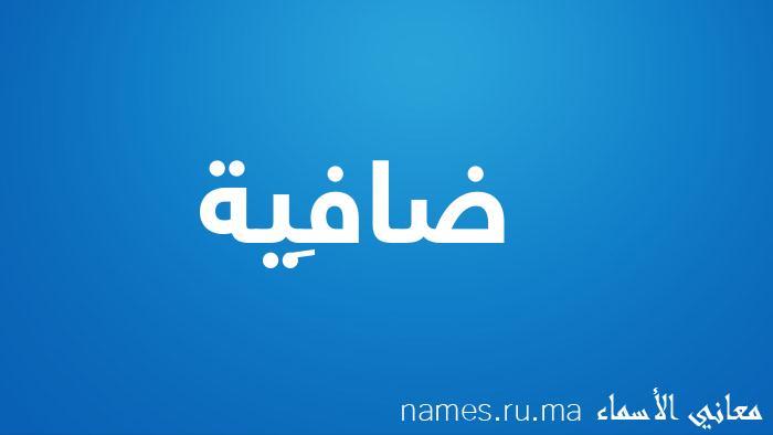 معنى إسم ضافِية