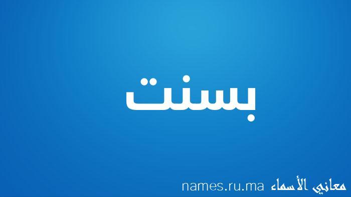 معنى إسم بسنت