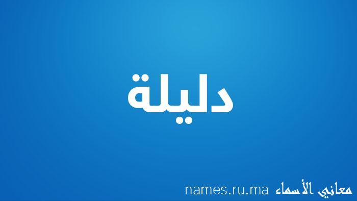 معنى إسم دليلة
