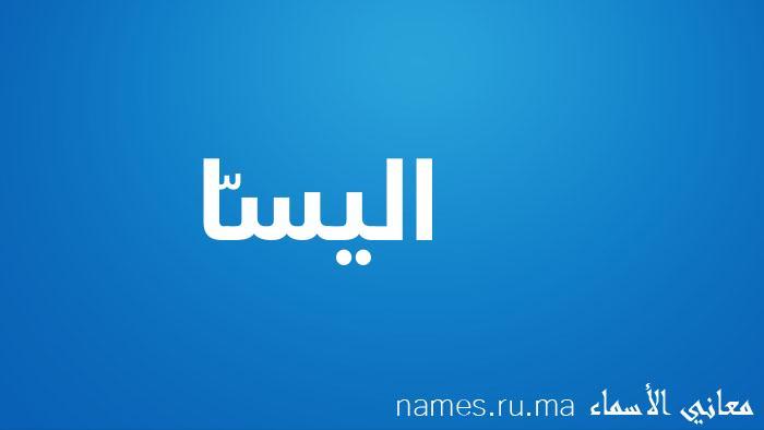 معنى إسم اليسّا