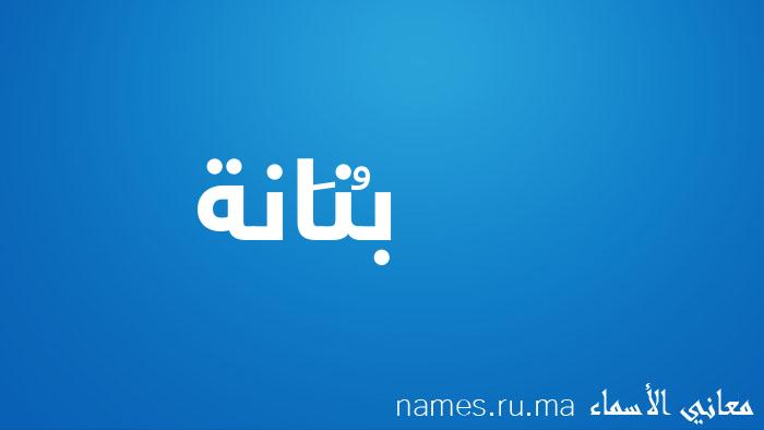 معنى إسم بُنَانة