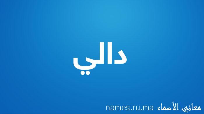 معنى إسم دالي