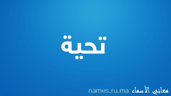 معنى إسم تحية