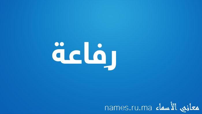معنى إسم رِفاعة
