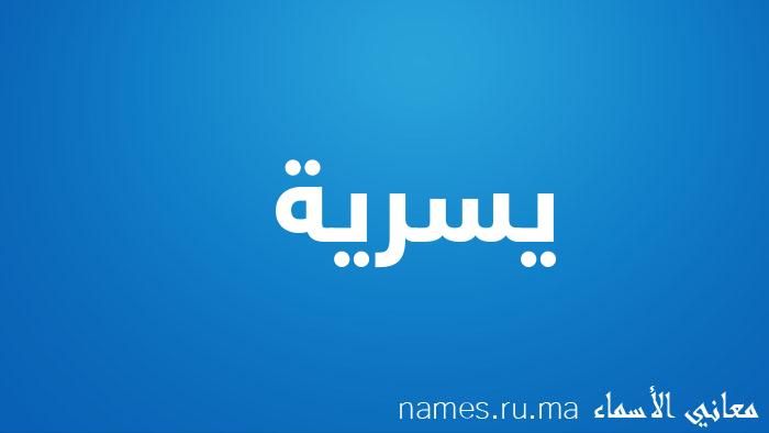 معنى إسم يسرية