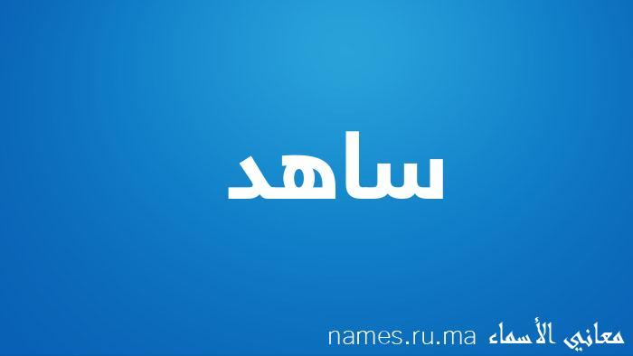 معنى إسم ساهد