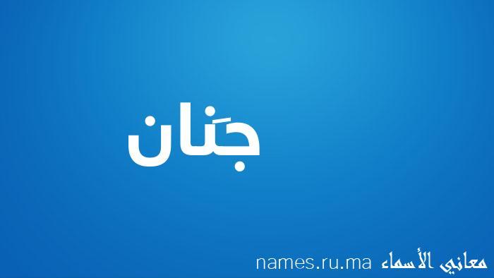 معنى إسم جَنان