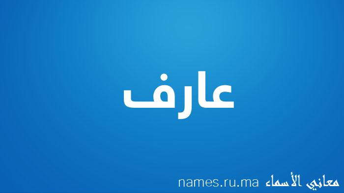 معنى إسم عارف