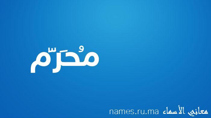معنى إسم مُحَرَّم