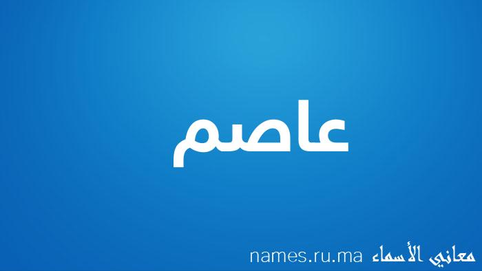 معنى إسم عاصم