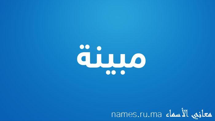 معنى إسم مبينة