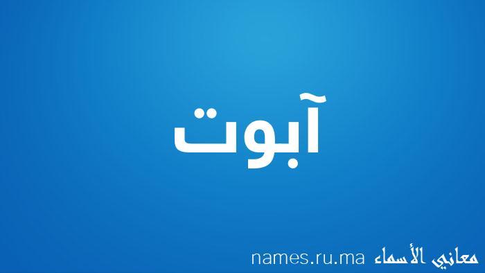 معنى إسم آبوت