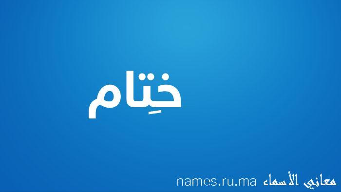 معنى إسم خِتام