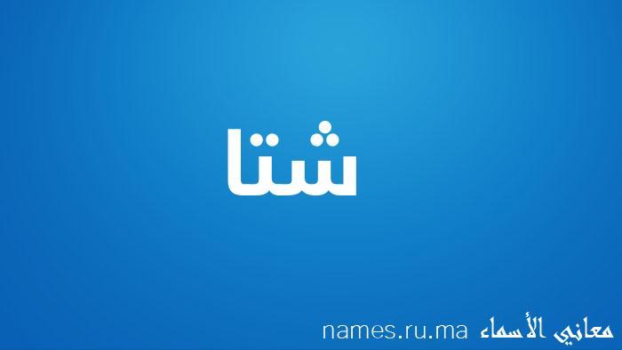 معنى إسم شتا