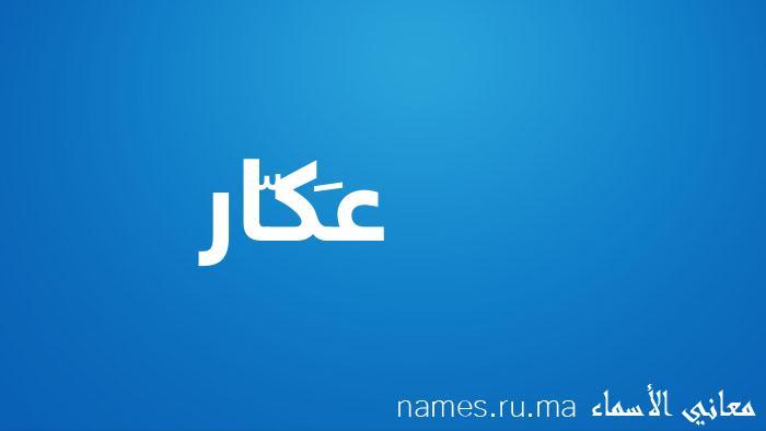 معنى إسم عَكّار