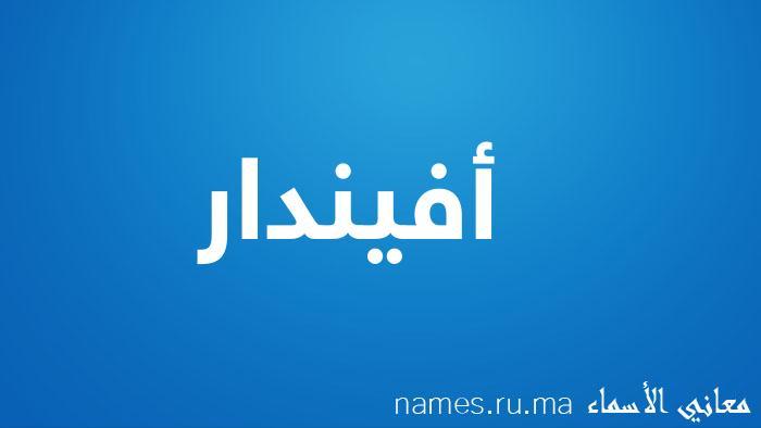معنى إسم أفيندار