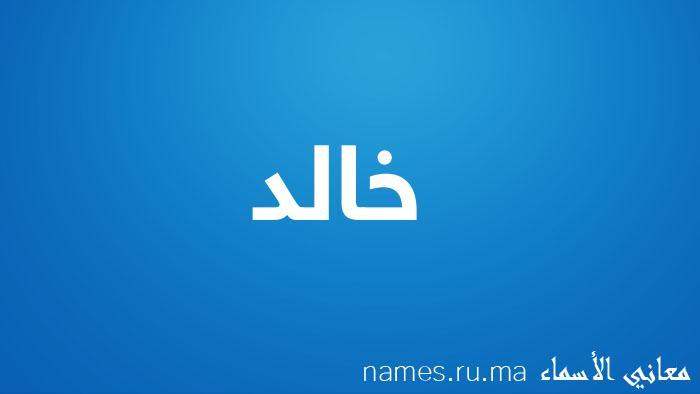 معنى إسم خالد