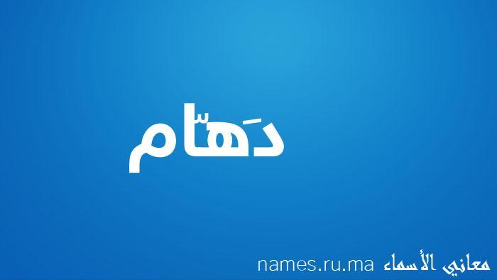 معنى إسم دَهّام