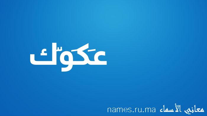 معنى إسم عَكَوَّك