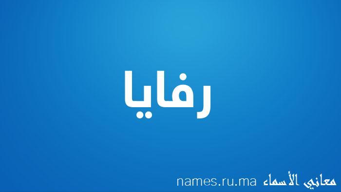 معنى إسم رفايا