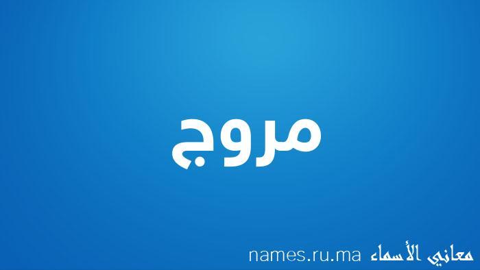 معنى إسم مروج