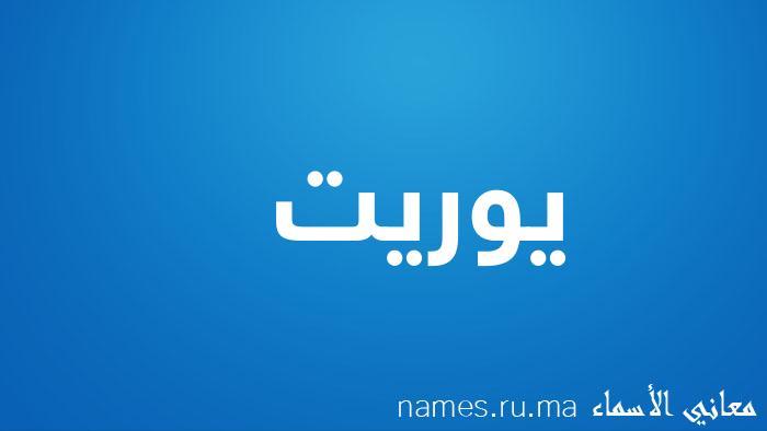 معنى إسم يوريت