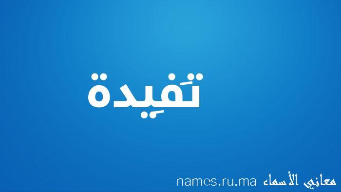 معنى إسم تَفِيدة