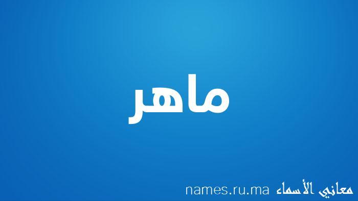 معنى إسم ماهر