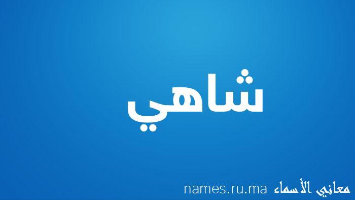 معنى إسم شاهي