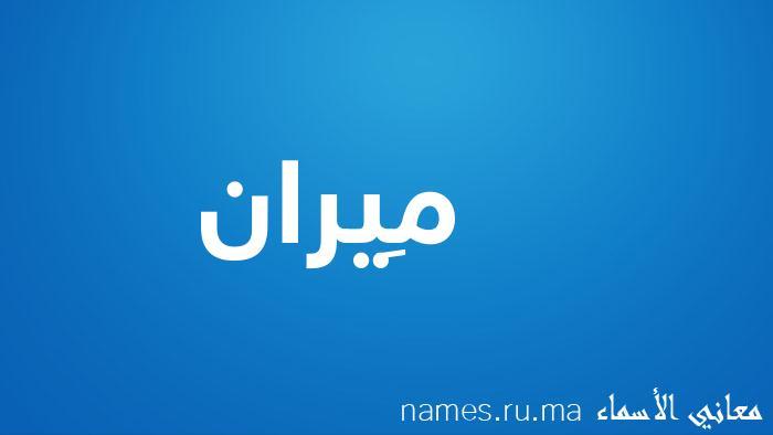 معنى إسم مِيران