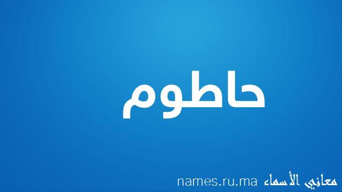 معنى إسم حاطوم