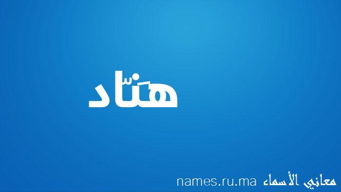 معنى إسم هَنّاد