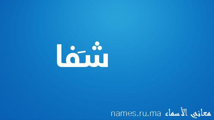 معنى إسم شَفا