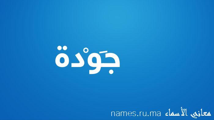 معنى إسم جَوْدة