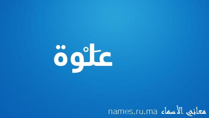 معنى إسم عَلْوة
