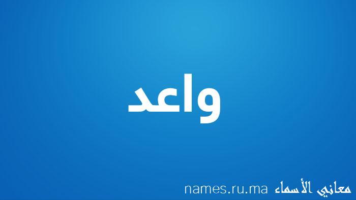 معنى إسم واعد