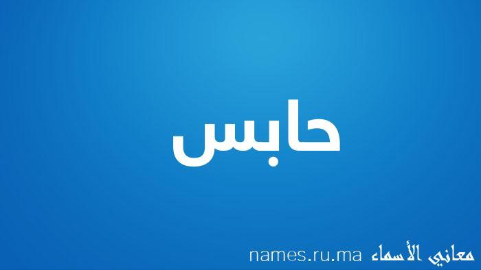 معنى إسم حابس