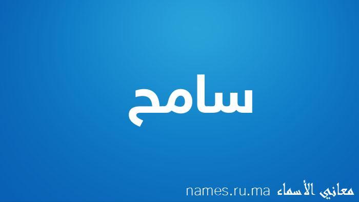 معنى إسم سامح