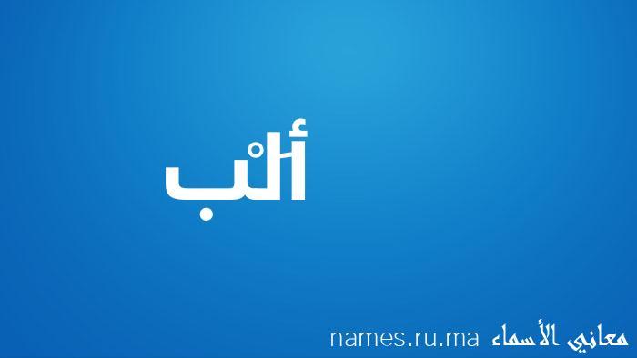 معنى إسم أَلْب