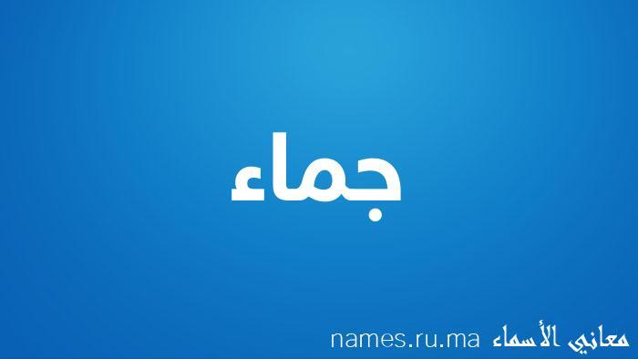 معنى إسم جماء